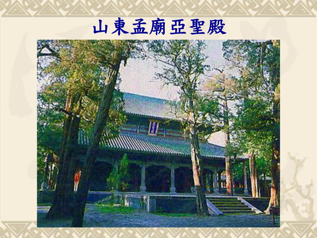 山東孟廟亞聖殿