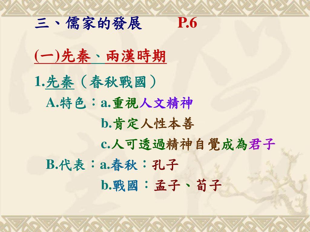 三、儒家的發展 P.6 (一)先秦、兩漢時期.