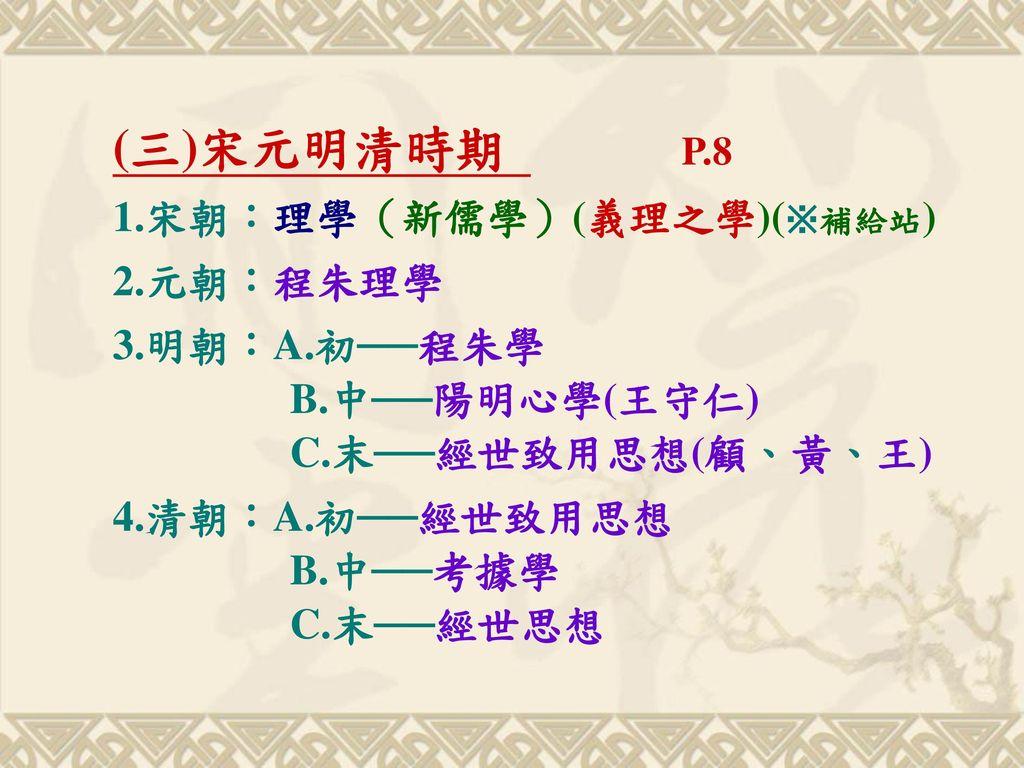 (三)宋元明清時期 P.8 1.宋朝:理學(新儒學)(義理之學)(※補給站) 2.元朝:程朱理學