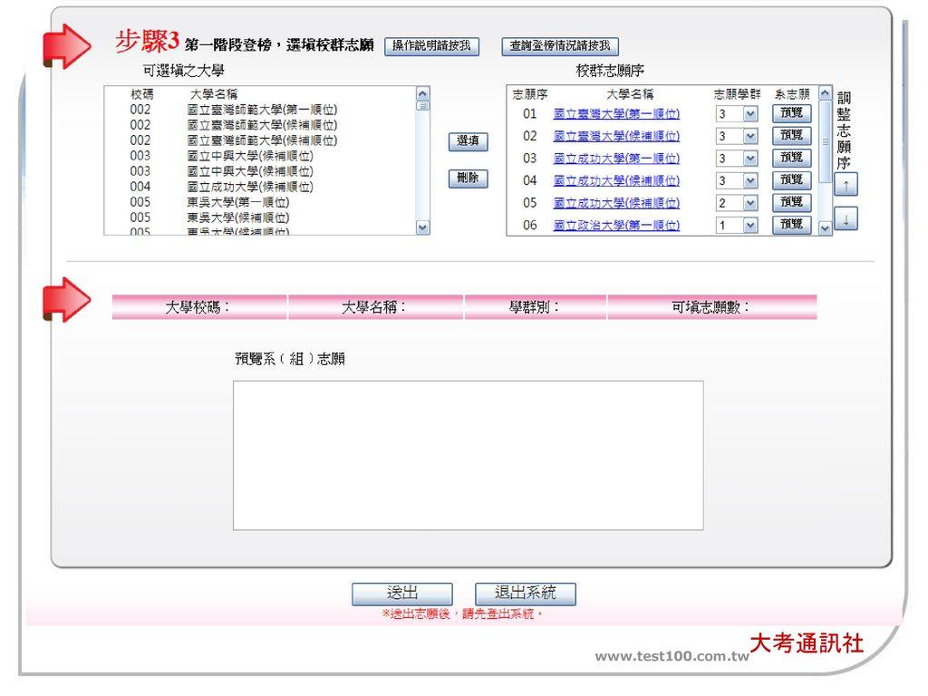 大考通訊社 www.test100.com.tw