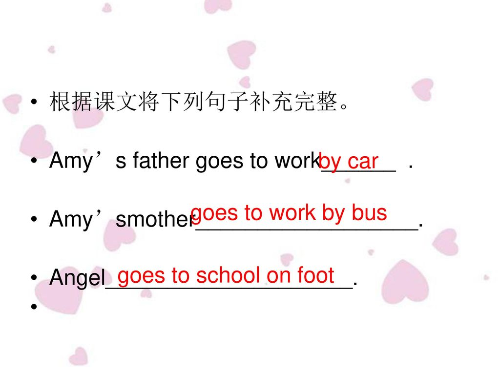 根据课文将下列句子补充完整。 Amy's father goes to work______ . Amy'smother__________________. Angel____________________.