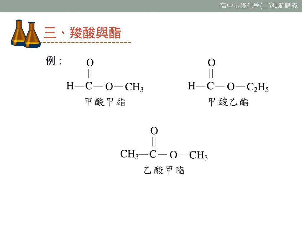 三、羧酸與酯 例: