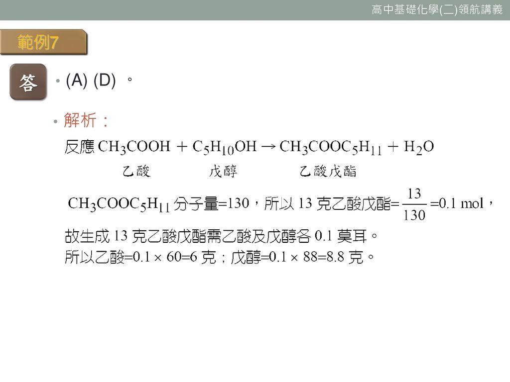 範例7 答 (A) (D) 。 解析: