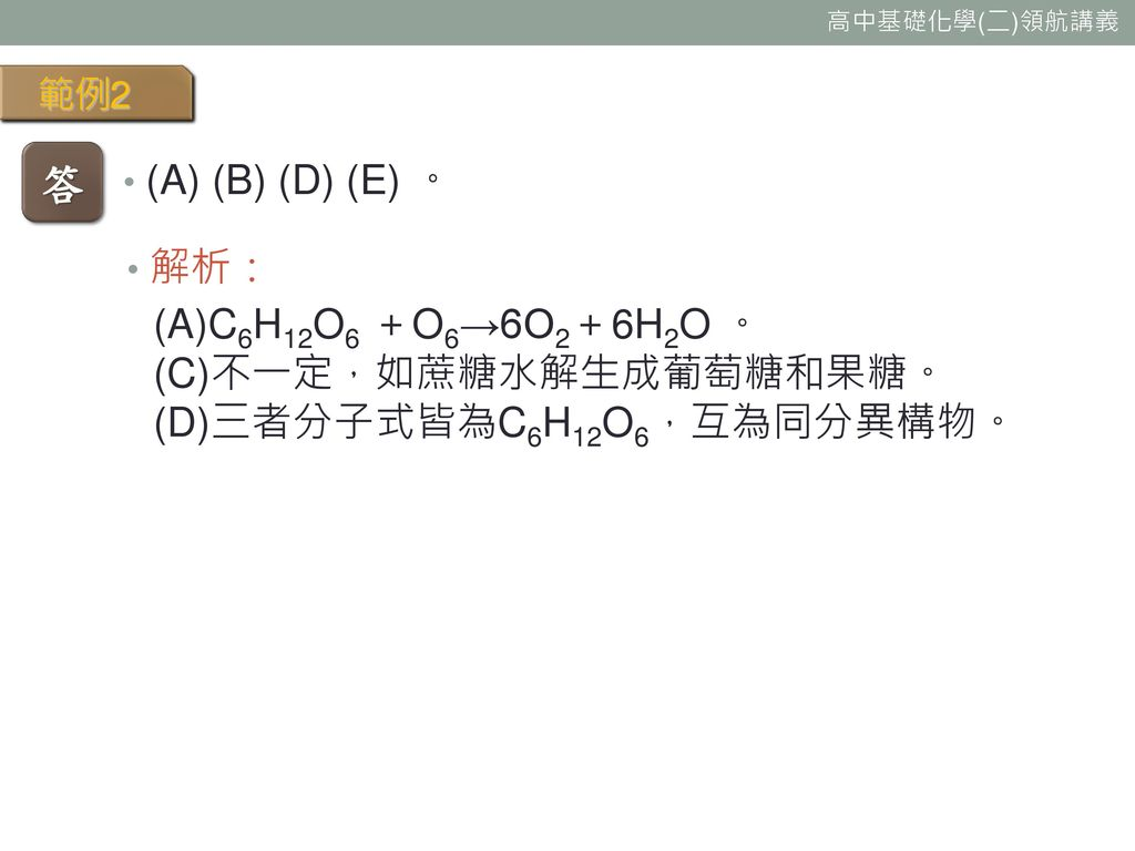 答 (A) (B) (D) (E) 。 解析: (A)C6H12O6 +O6→6O2+6H2O 。