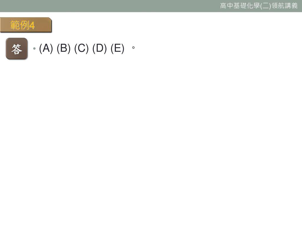 範例4 答 (A) (B) (C) (D) (E) 。