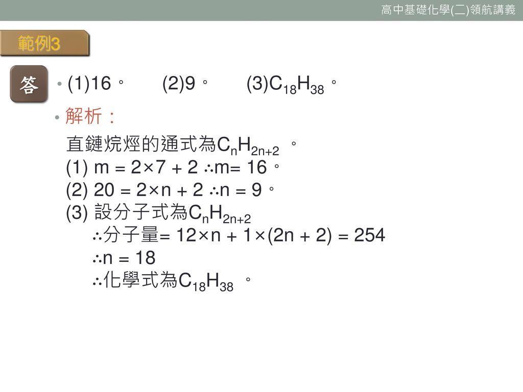 答 (1)16。 (2)9。 (3)C18H38。 解析: 直鏈烷烴的通式為CnH2n+2 。