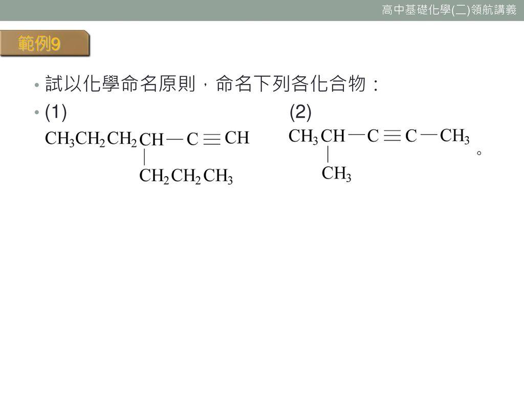 範例9 試以化學命名原則,命名下列各化合物: (1) (2)