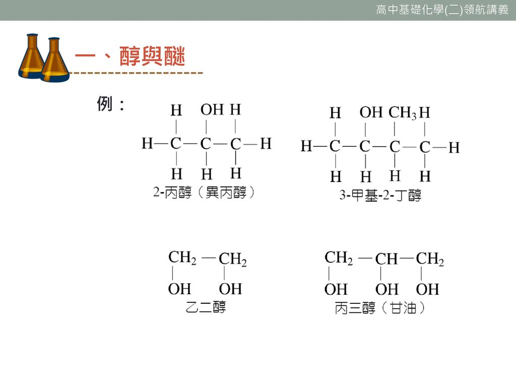 一、醇與醚 例: