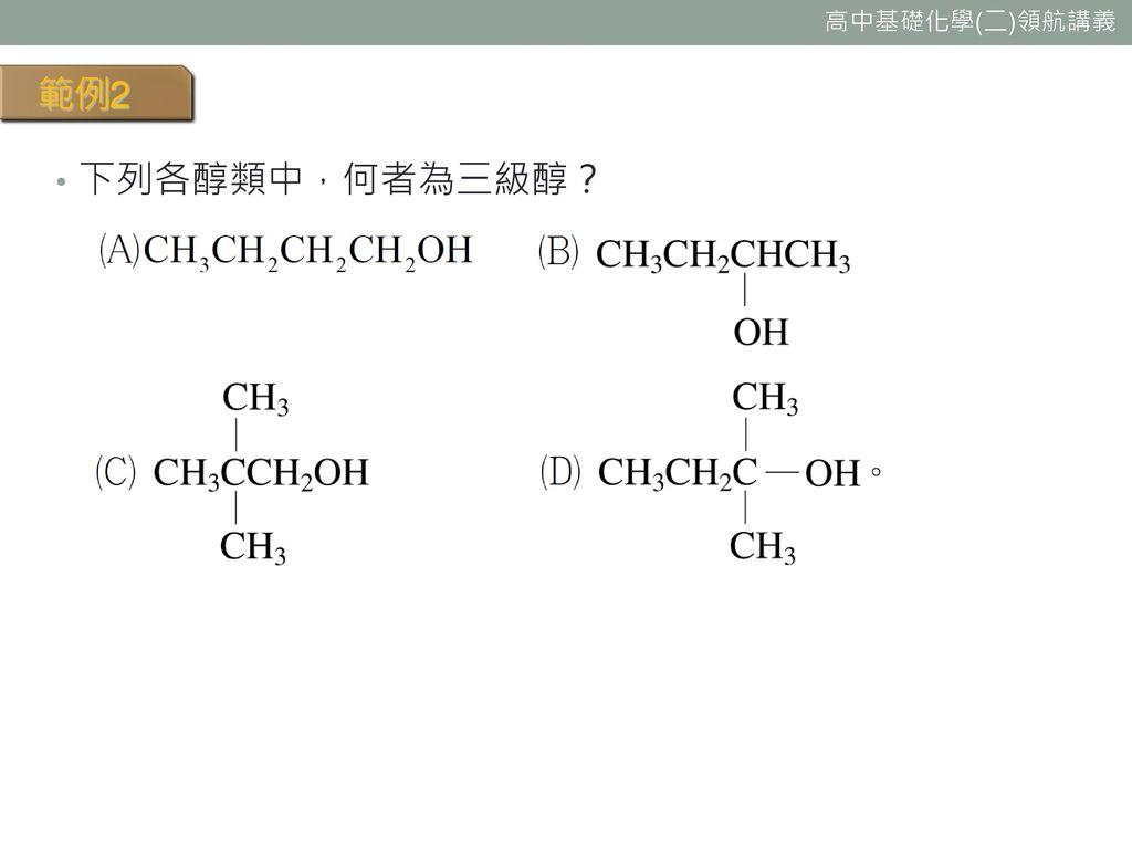 範例2 下列各醇類中,何者為三級醇?