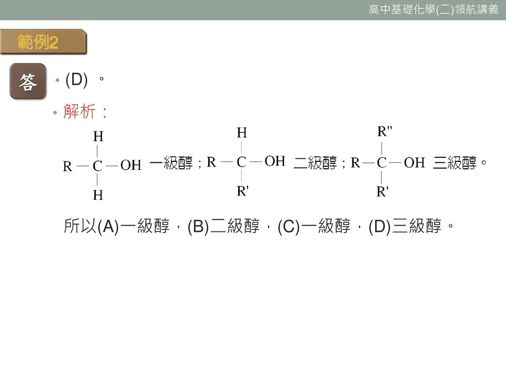 範例2 答 (D) 。 解析: 所以(A)一級醇,(B)二級醇,(C)一級醇,(D)三級醇。