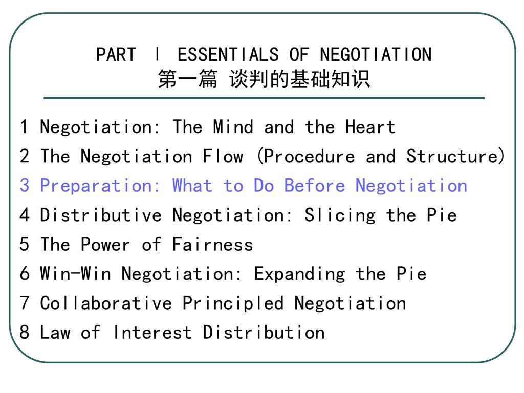 PART Ⅰ ESSENTIALS OF NEGOTIATION 第一篇 谈判的基础知识