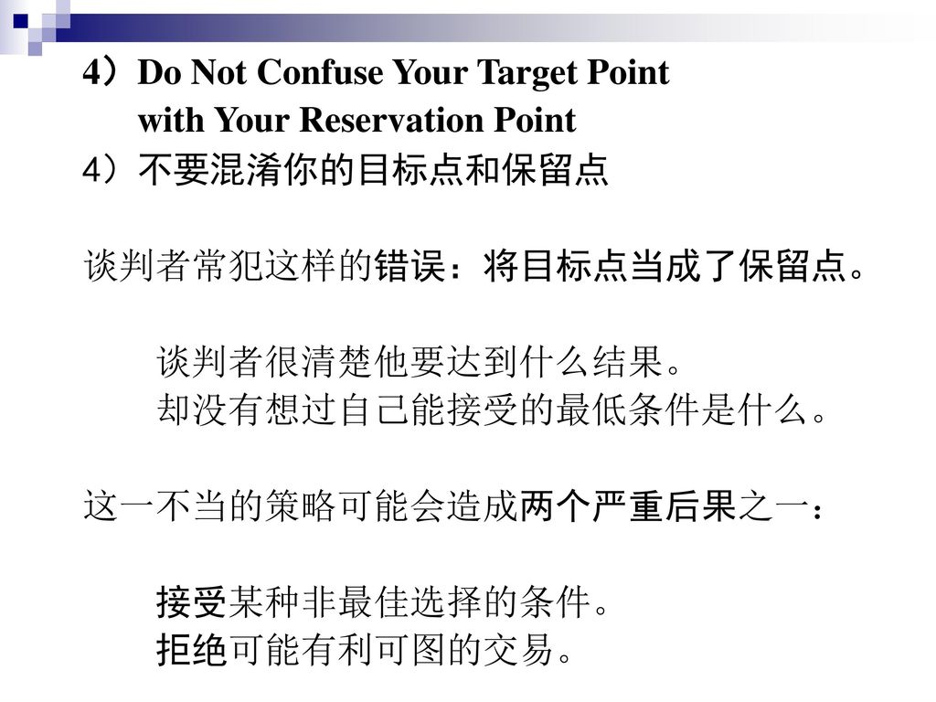 4)Do Not Confuse Your Target Point