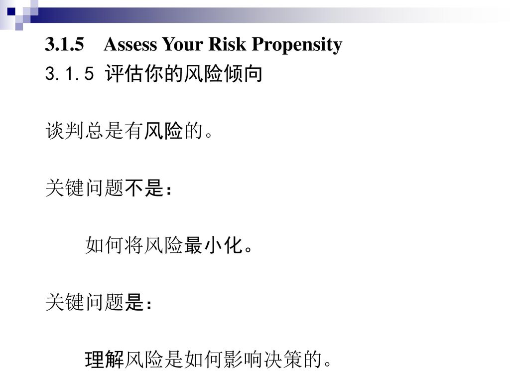 3.1.5 Assess Your Risk Propensity
