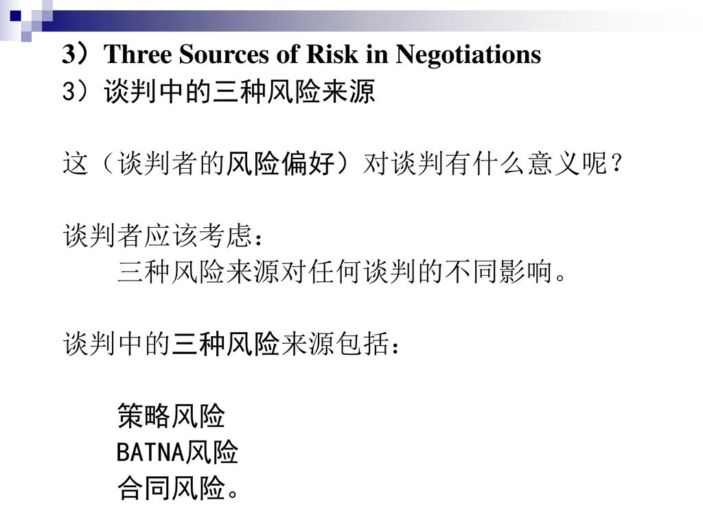 3)Three Sources of Risk in Negotiations