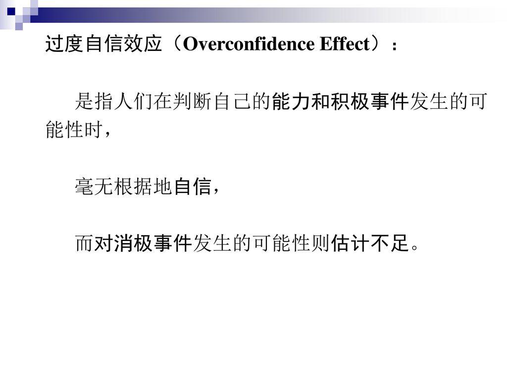 过度自信效应(Overconfidence Effect):