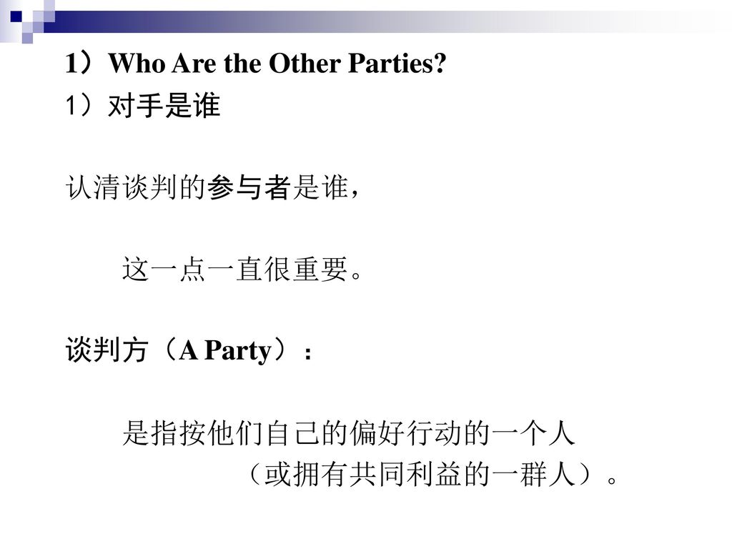 1)Who Are the Other Parties