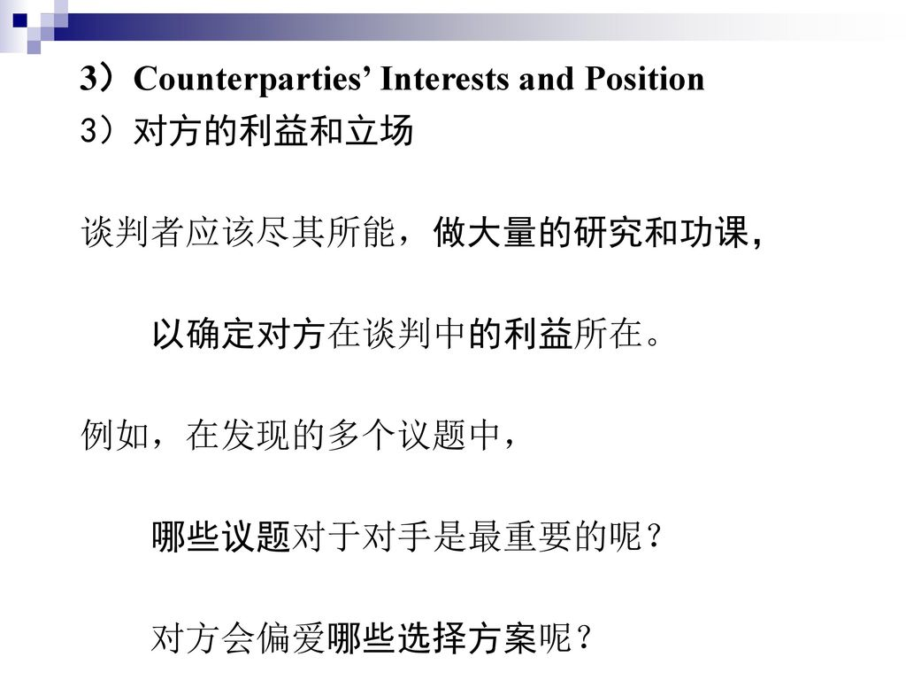 3)Counterparties' Interests and Position