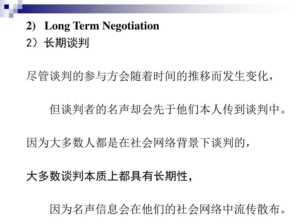 2) Long Term Negotiation
