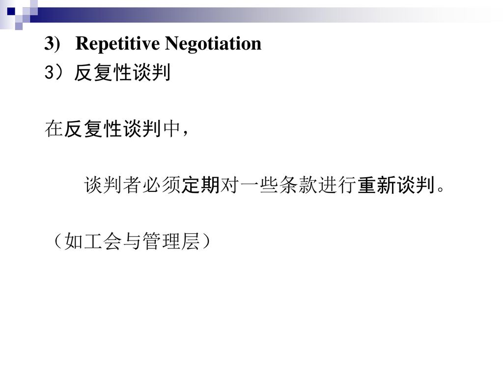3) Repetitive Negotiation