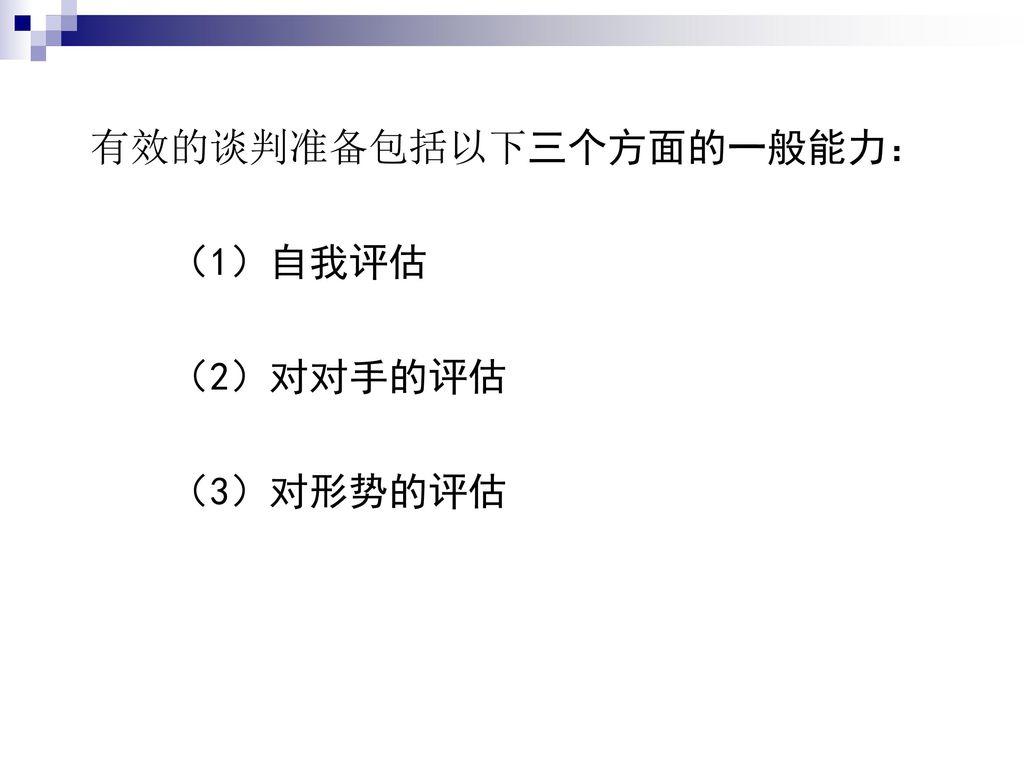 有效的谈判准备包括以下三个方面的一般能力: