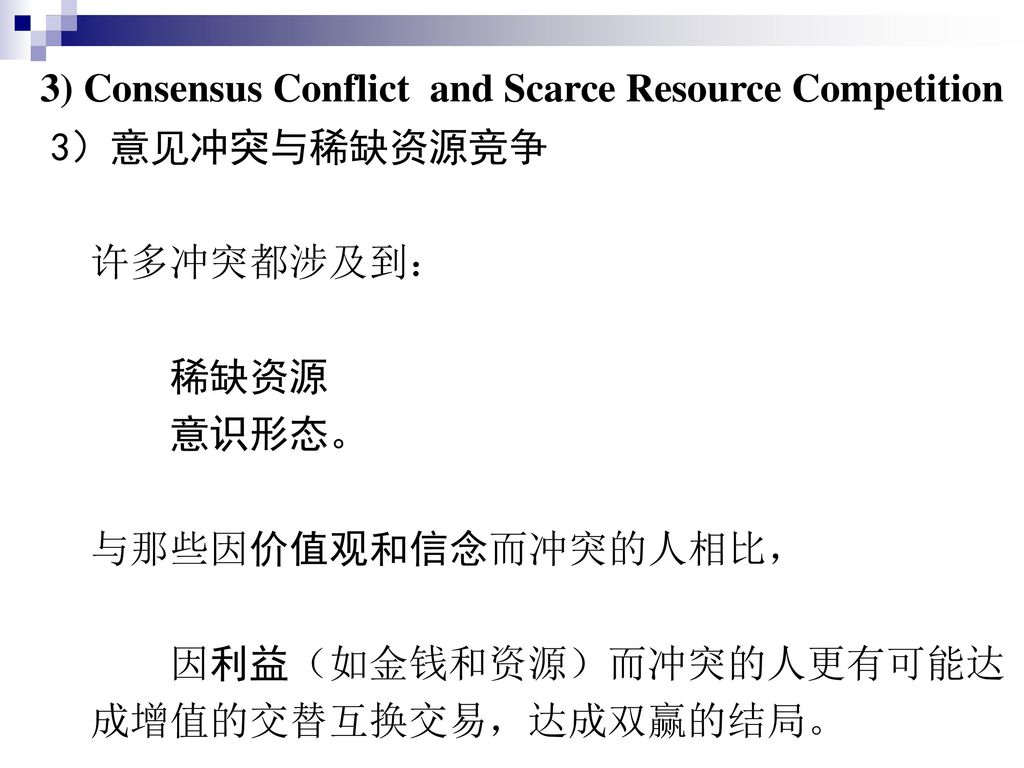 3) Consensus Conflict and Scarce Resource Competition