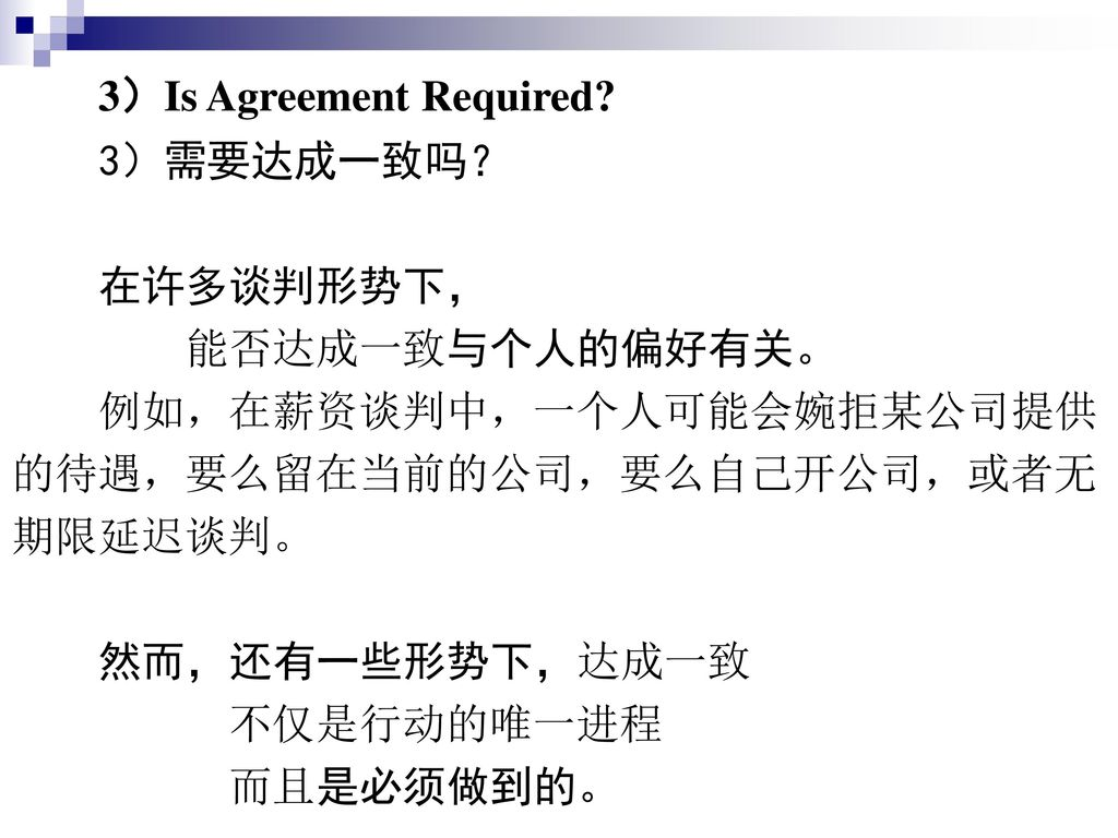 3)Is Agreement Required