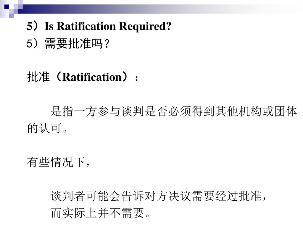 5)Is Ratification Required