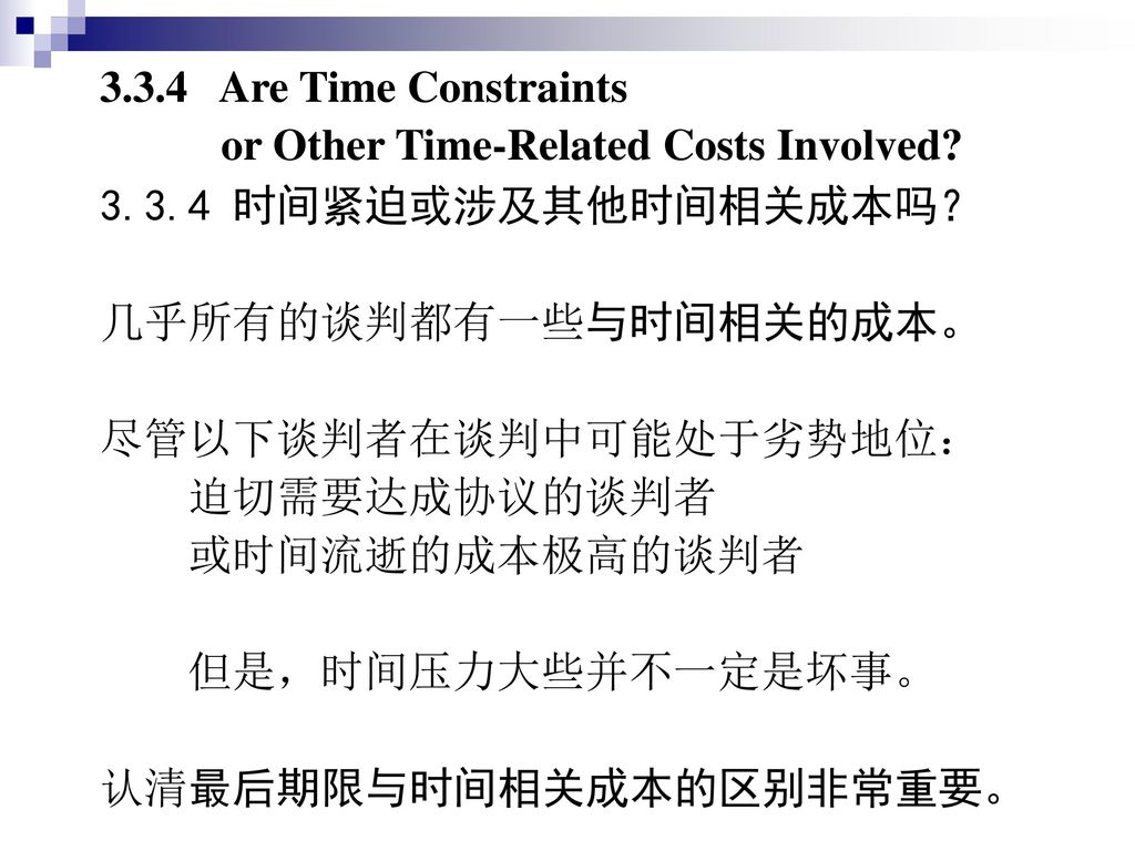 3.3.4 Are Time Constraints or Other Time-Related Costs Involved 3.3.4 时间紧迫或涉及其他时间相关成本吗? 几乎所有的谈判都有一些与时间相关的成本。