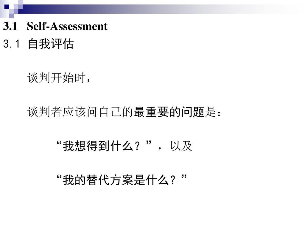 3.1 Self-Assessment 3.1 自我评估 谈判开始时, 谈判者应该问自己的最重要的问题是: 我想得到什么? ,以及 我的替代方案是什么?