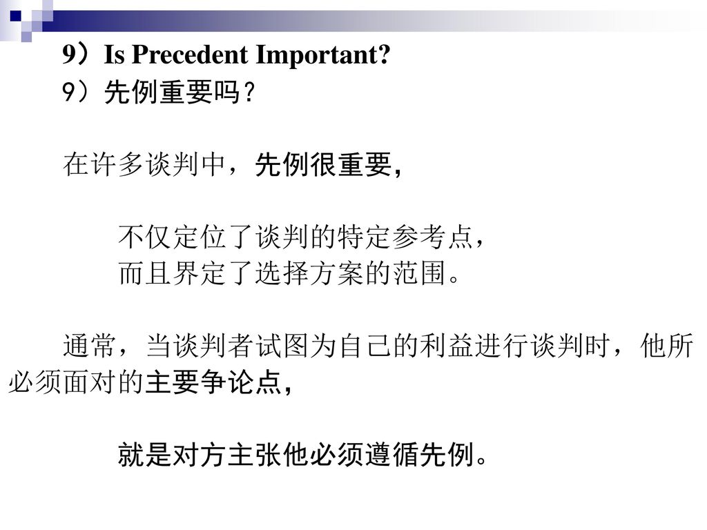 9)Is Precedent Important