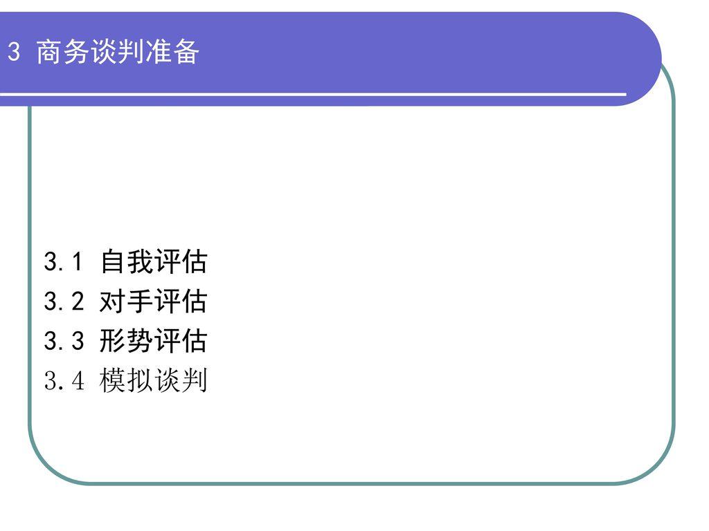 3 商务谈判准备 3.1 自我评估 3.2 对手评估 3.3 形势评估 3.4 模拟谈判