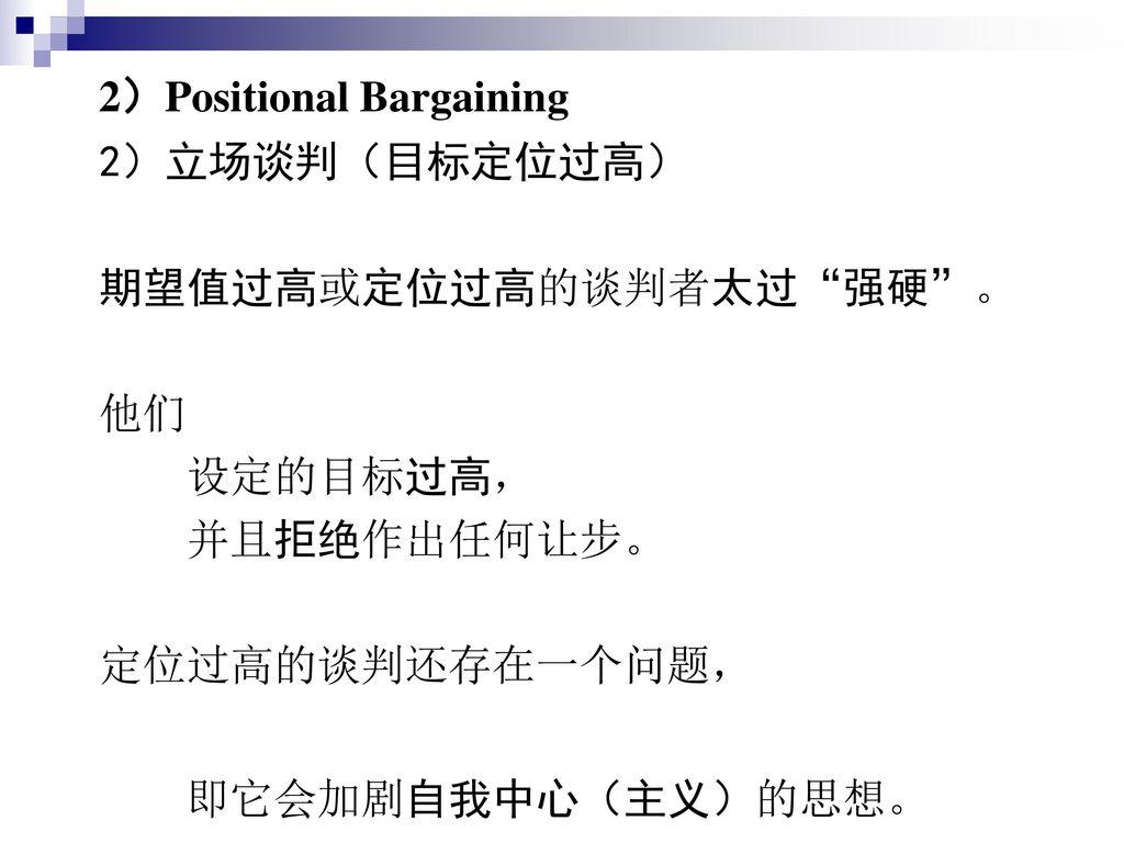 2)Positional Bargaining