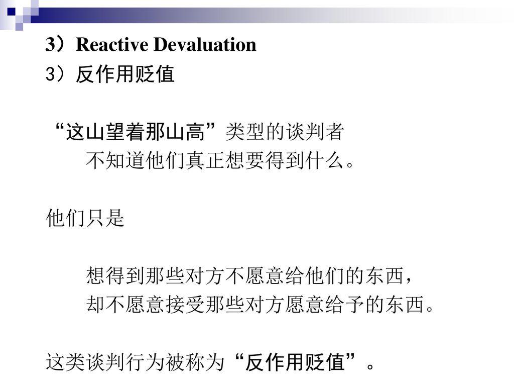 3)Reactive Devaluation