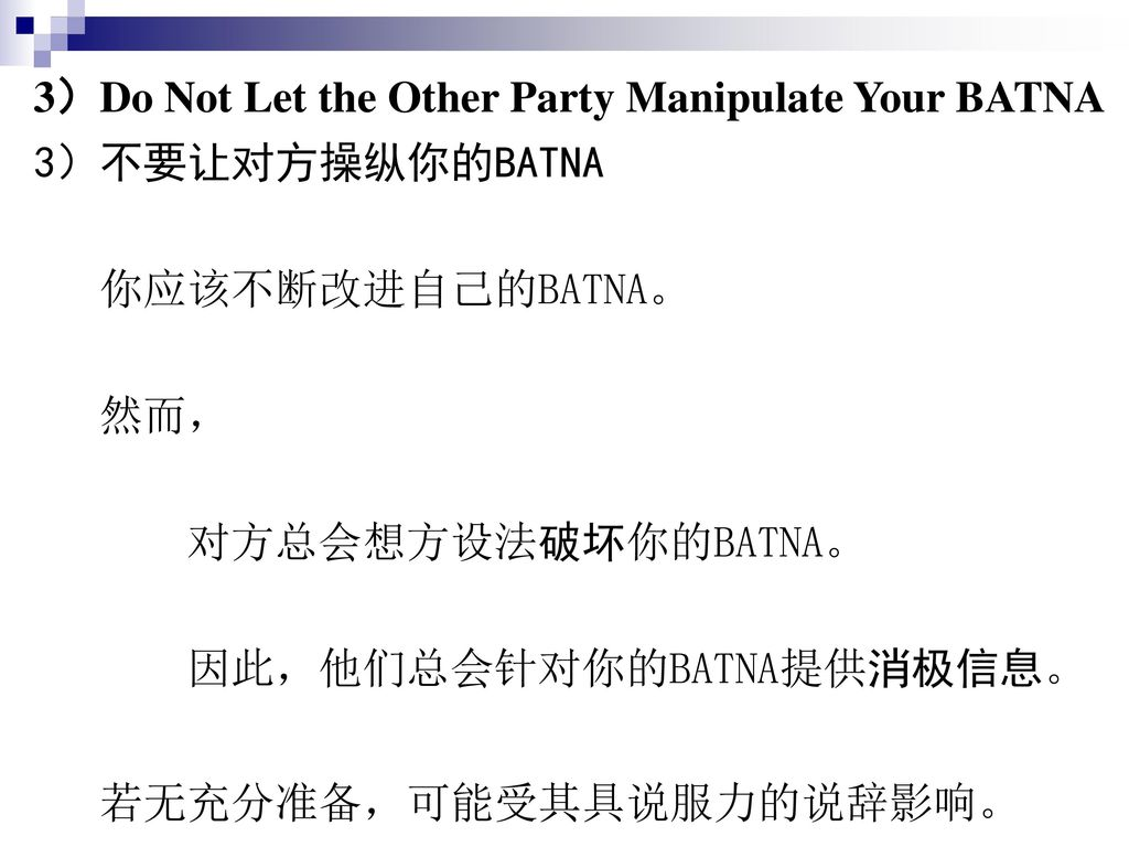 3)Do Not Let the Other Party Manipulate Your BATNA