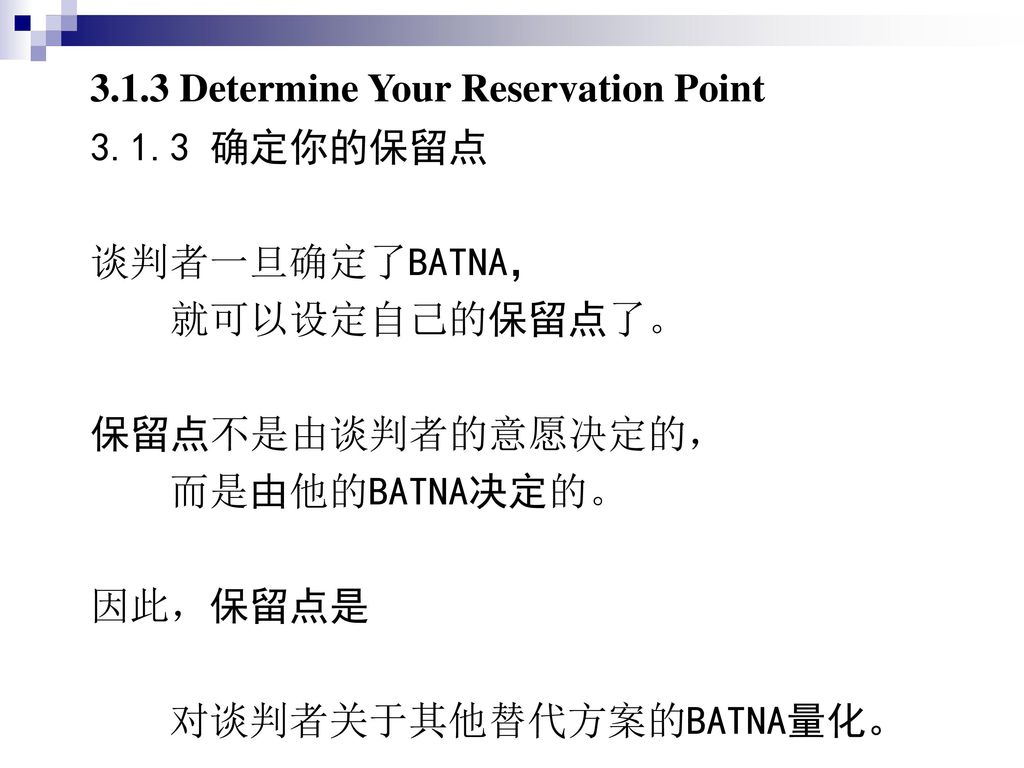 3.1.3 Determine Your Reservation Point
