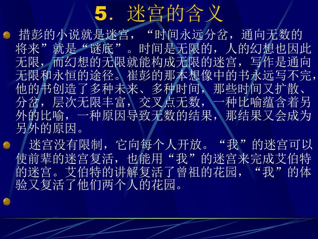 5.迷宫的含义