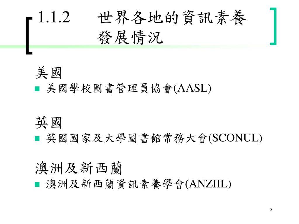「香港學生資訊素養架構的制定」研討及諮詢會