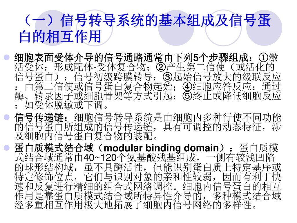(一)信号转导系统的基本组成及信号蛋白的相互作用