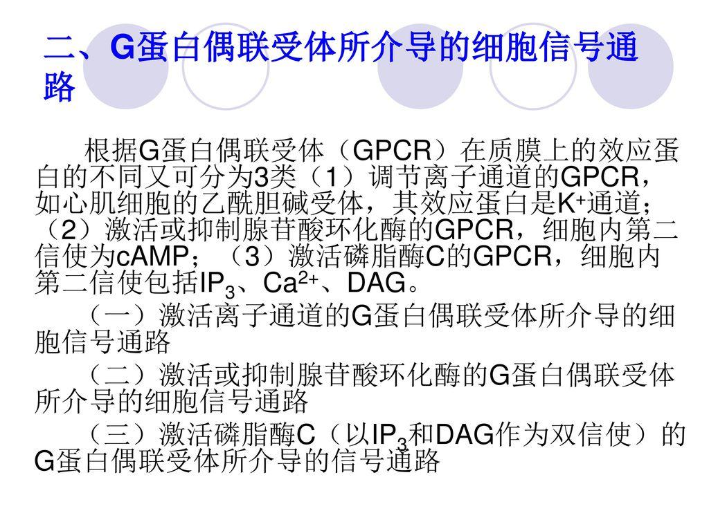 二、G蛋白偶联受体所介导的细胞信号通路