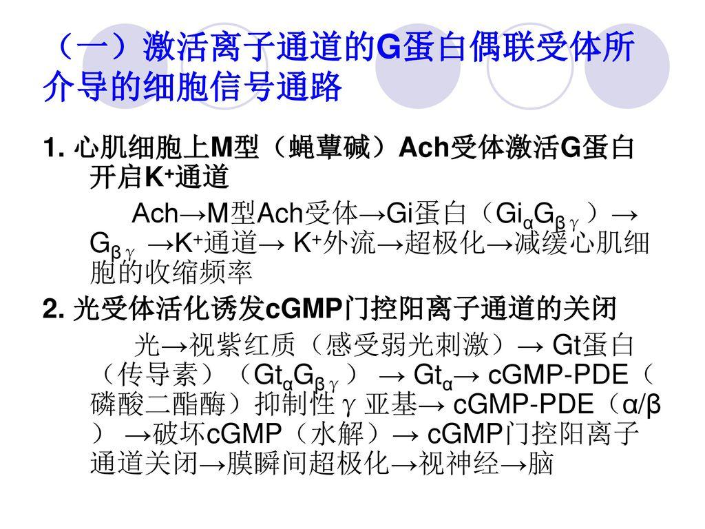 (一)激活离子通道的G蛋白偶联受体所介导的细胞信号通路