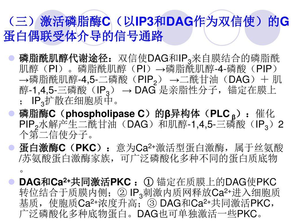 (三)激活磷脂酶C(以IP3和DAG作为双信使)的G蛋白偶联受体介导的信号通路