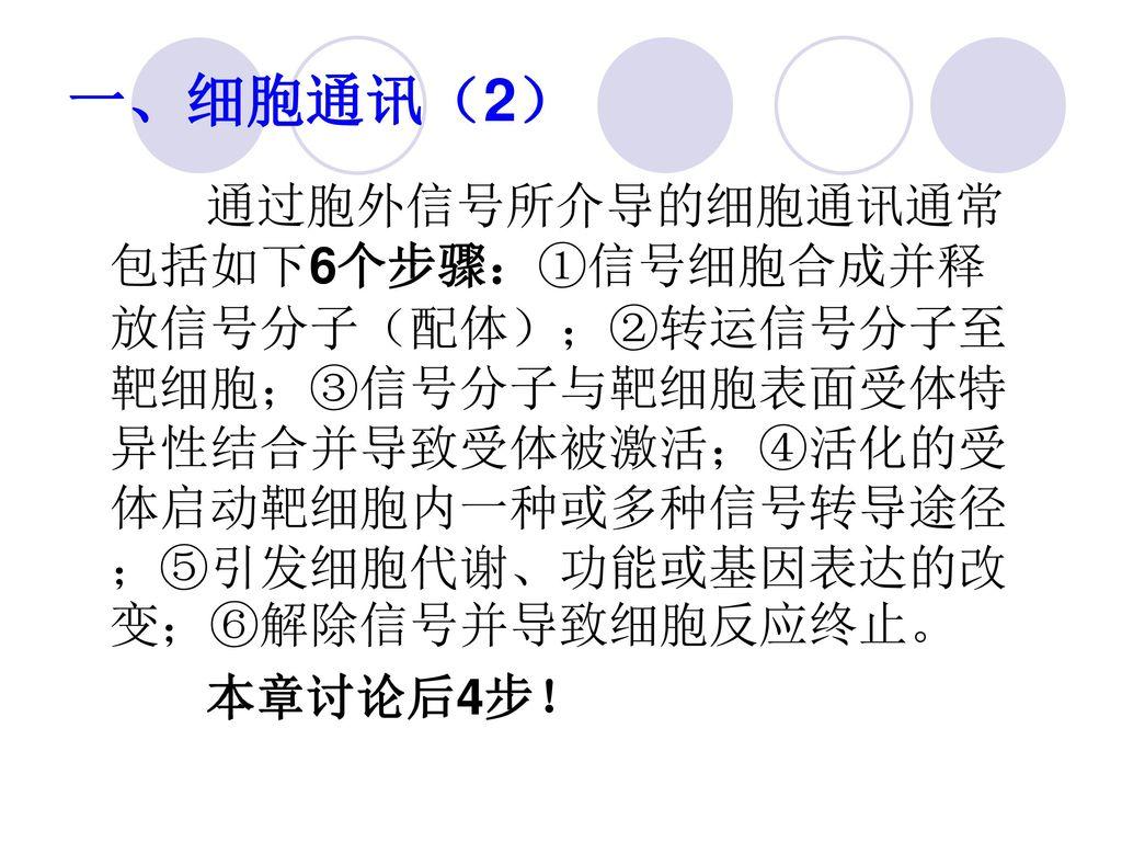 一、细胞通讯(2)