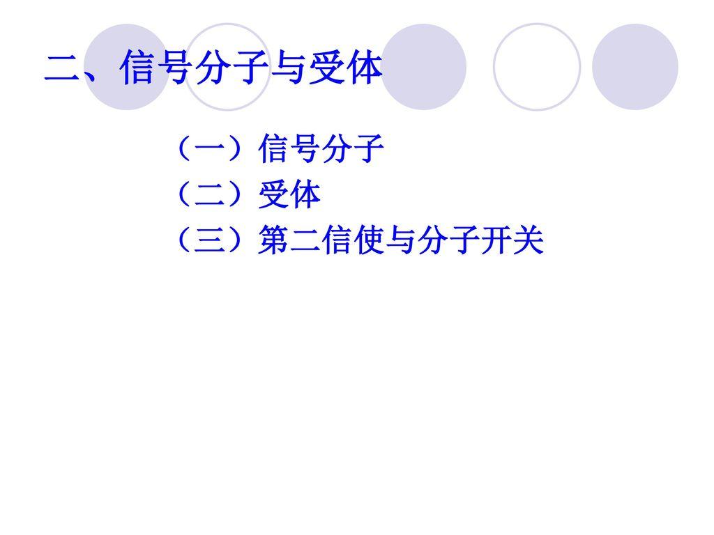 二、信号分子与受体 (一)信号分子 (二)受体 (三)第二信使与分子开关