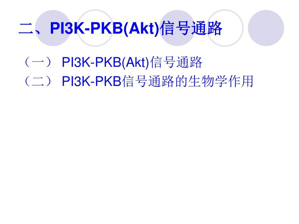 二、PI3K-PKB(Akt)信号通路 (一) PI3K-PKB(Akt)信号通路 (二) PI3K-PKB信号通路的生物学作用