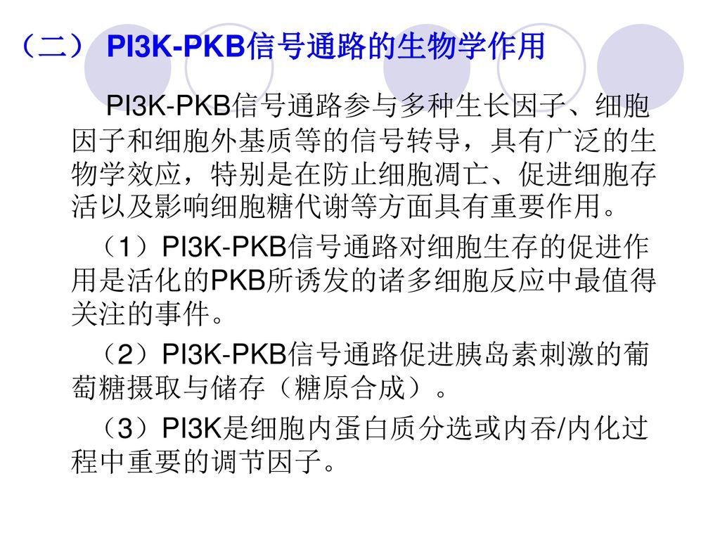 (二) PI3K-PKB信号通路的生物学作用