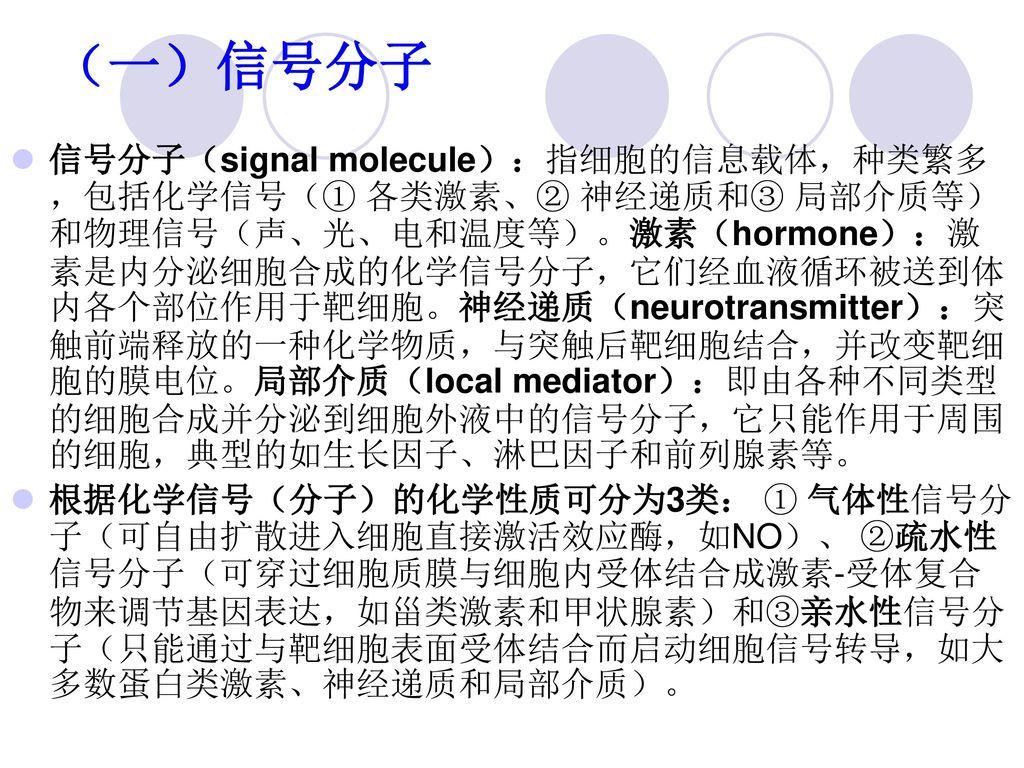 (一)信号分子