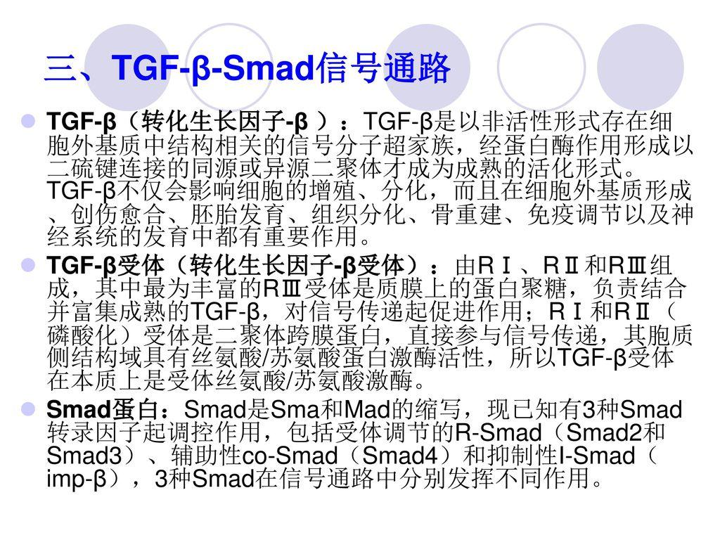 三、TGF-β-Smad信号通路