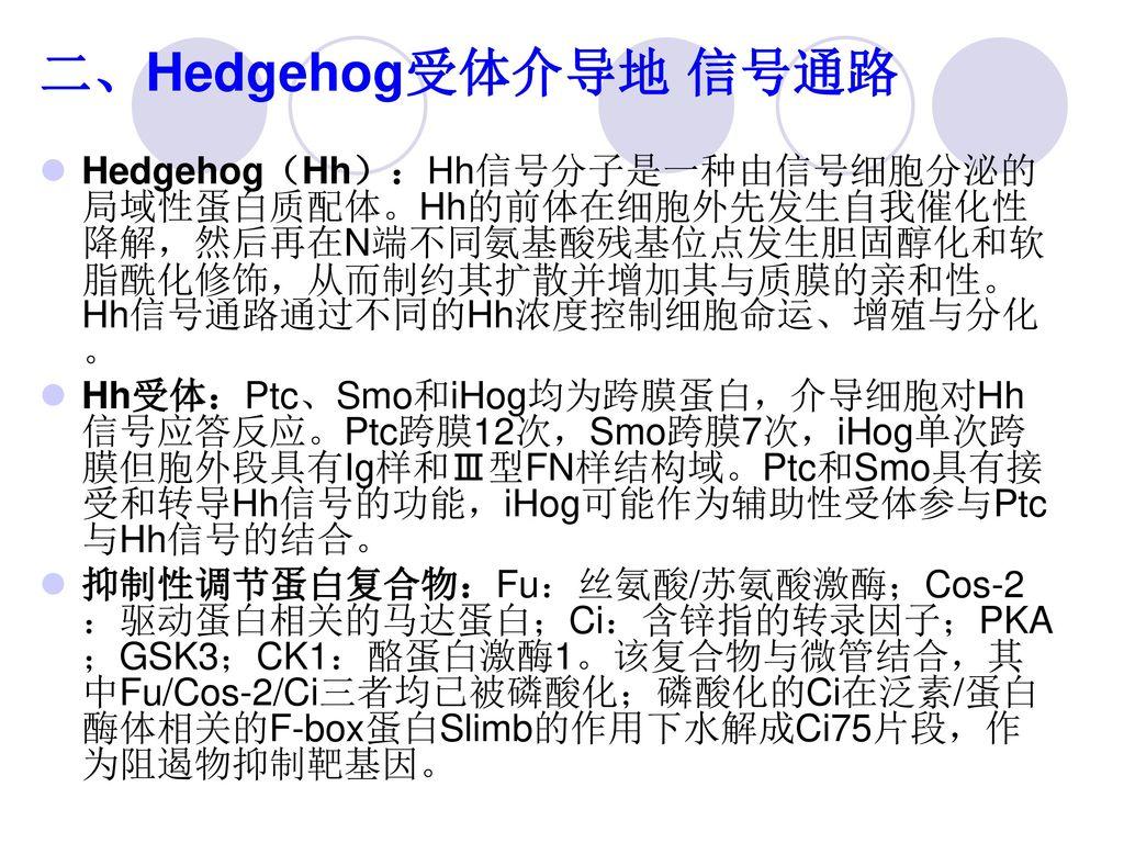 二、Hedgehog受体介导地 信号通路