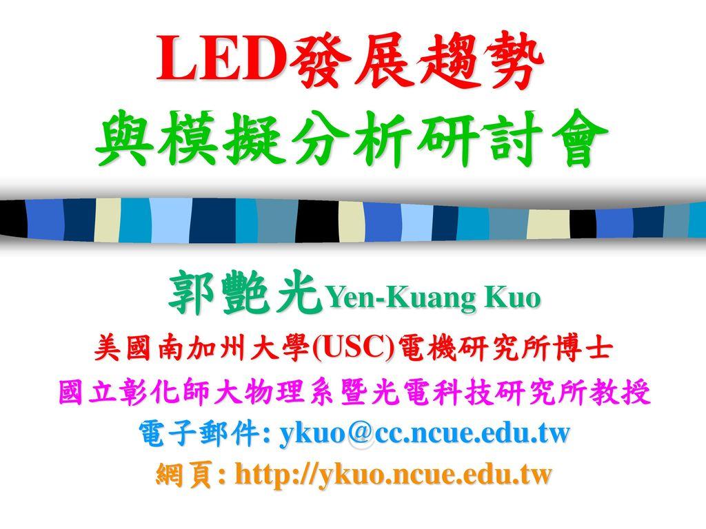 電子郵件: ykuo@cc.ncue.edu.tw 網頁: http://ykuo.ncue.edu.tw