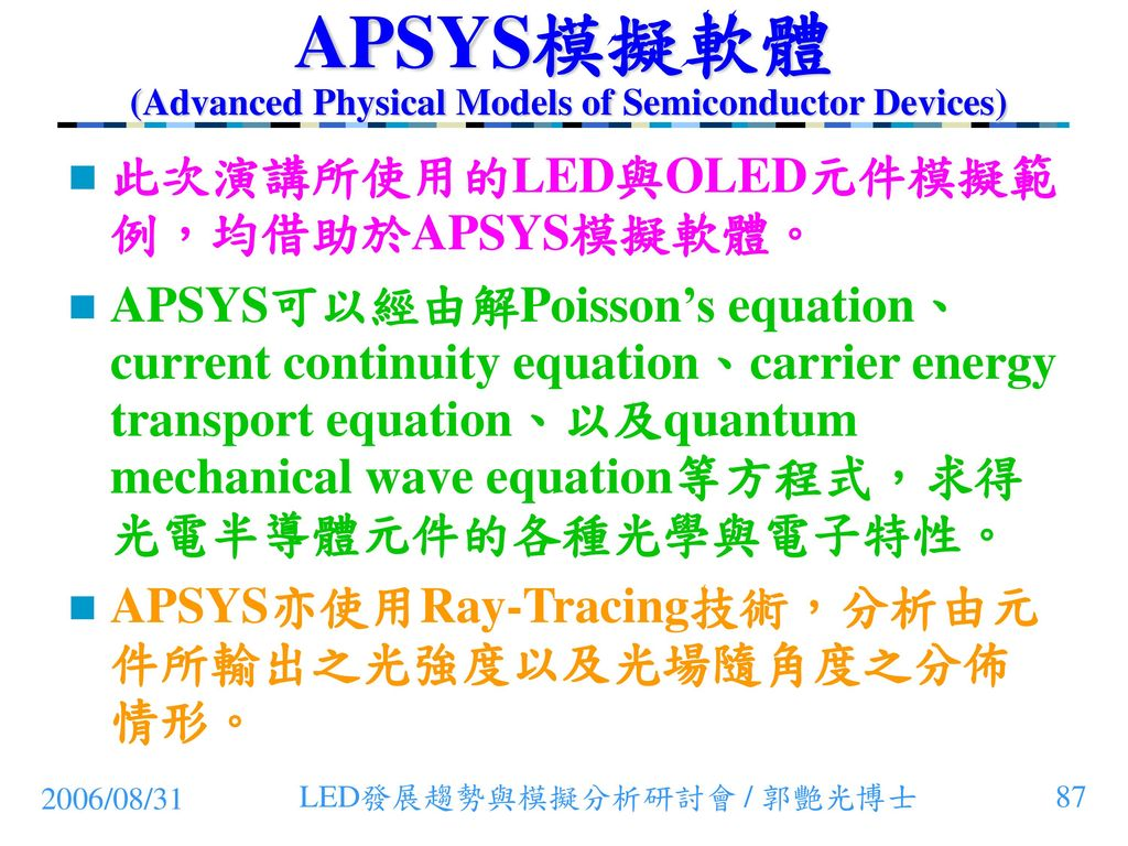 APSYS模擬軟體 (Advanced Physical Models of Semiconductor Devices)